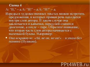 """Схема 4А: """"П,"""" – а.А: """"П!"""" – а.А: """"П?"""" – а.Изредка в художественных текстах можн"""