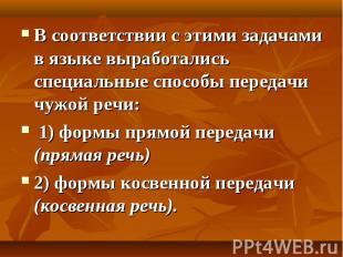 В соответствии с этими задачами в языке выработались специальные способы передач