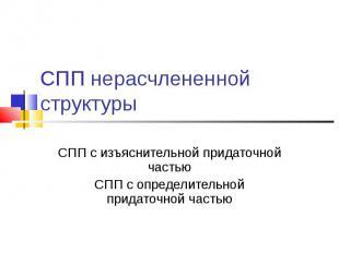 СПП нерасчлененной структуры СПП с изъяснительной придаточной частьюСПП с опреде