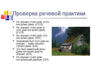 Проверка речевой практики На опушке стоял дом, и его построил Джек. (ССП)На опуш