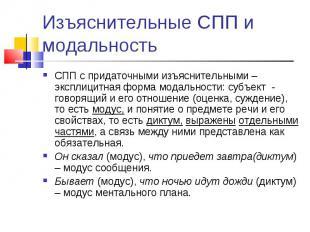 Изъяснительные СПП и модальность СПП с придаточными изъяснительными – эксплицитн