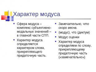 Характер модуса Сфера модуса – комплекс субъективно-модальных значений – в главн