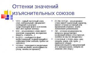 Оттенки значений изъяснительных союзов ЧТО – самый частотный союз, стил. нейтрал
