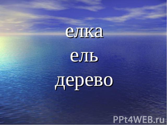 елкаельдерево