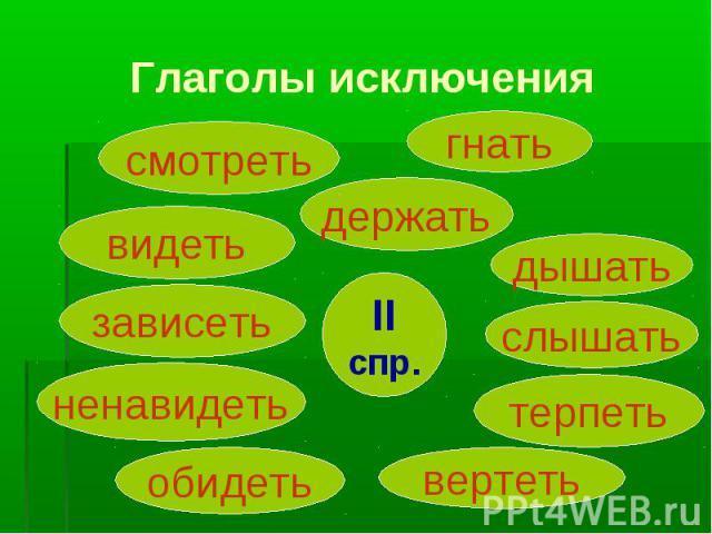 Глаголы исключения