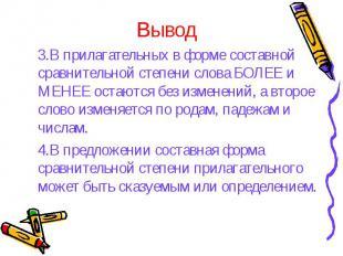 Вывод 3.В прилагательных в форме составной сравнительной степени слова БОЛЕЕ и М