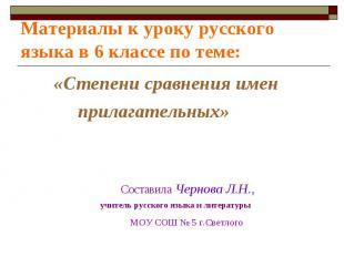 Материалы к уроку русского языка в 6 классе по теме: «Степени сравнения имен при