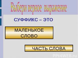 Выбери верное выражение