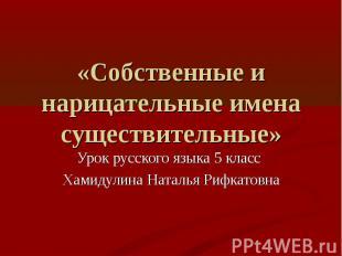 «Собственные и нарицательные имена существительные» Урок русского языка 5 класс