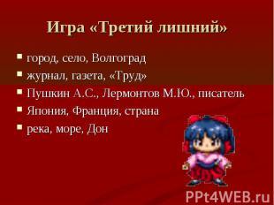Игра «Третий лишний» город, село, Волгограджурнал, газета, «Труд» Пушкин А.С., Л