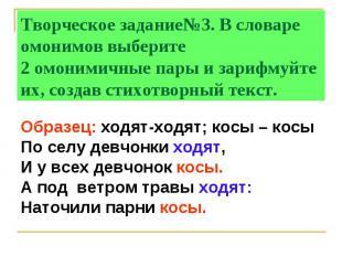 Творческое задание№3. В словаре омонимов выберите 2 омонимичные пары и зарифмуйт