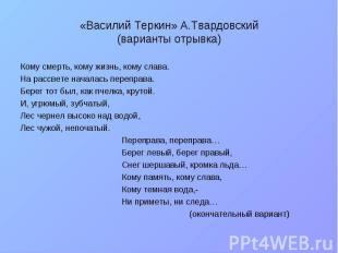 «Василий Теркин» А.Твардовский(варианты отрывка) Кому смерть, кому жизнь, кому с