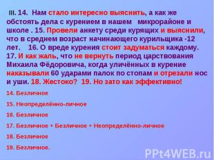 III. 14. Нам стало интересно выяснить, а как же обстоять дела с курением в нашем