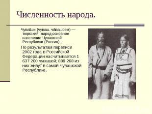 Чува ши (чуваш. чăвашсем) — тюркский народ,основное население Чувашской Республи