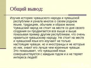 Изучив историю чувашского народа и чувашской республики я узнала многое о своем