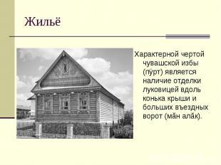 Характерной чертой чувашской избы (пÿрт) является наличие отделки луковицей вдол