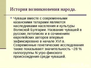 Чуваши вместе с современными казанскими татарами являются наследниками населения