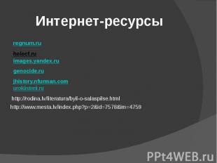 Интернет-ресурсы regnum.ru