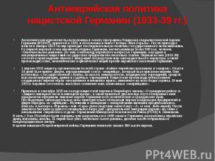 Антиеврейская политика нацистской Германии (1933-39 гг.) Антисемитская идеология