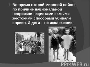Во время второй мировой войны по причине национальной неприязни нацистами самыми