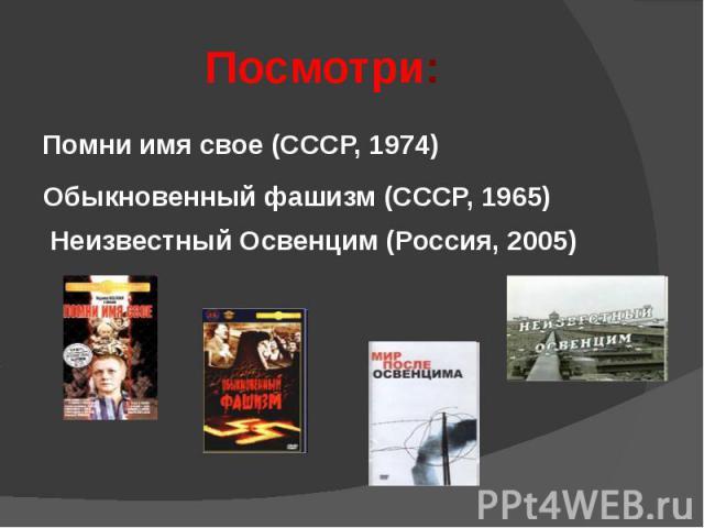 Посмотри: Помни имя свое (СССР, 1974)