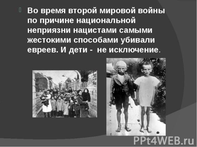 Во время второй мировой войны по причине национальной неприязни нацистами самыми жестокими способами убивали евреев. И дети - не исключение. Во время второй мировой войны по причине национальной неприязни нацистами самыми жестокими способами убивали…
