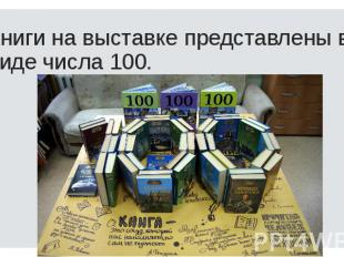 Книги на выставке представлены в виде числа 100.