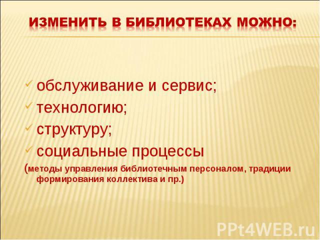 край Алтайский, сборник социальных проектов в социальном обслуживании подходит для