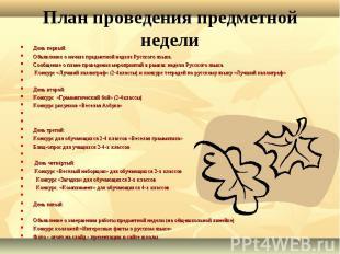 День первый: День первый: Объявление о начале предметной неделе Русского языка.