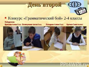 Конкурс «Грамматический бой» 2-4 классы Конкурс «Грамматический бой» 2-4 классы