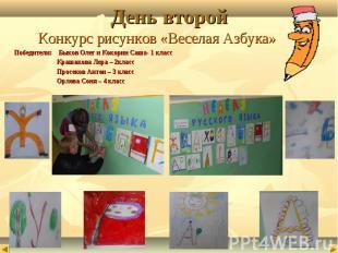 Конкурс рисунков «Веселая Азбука» Конкурс рисунков «Веселая Азбука» Победители: