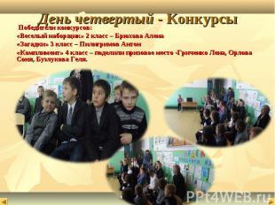 Победители конкурсов: Победители конкурсов: «Веселый наборщик» 2 класс – Брюхова