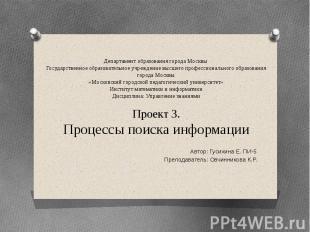 Департамент образования города Москвы Государственное образовательное учреждение