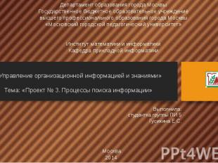 «Управление организационной информацией и знаниями» Тема: «Проект № 3. Процессы