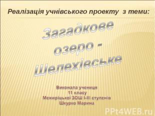 Реалізація учнівського проекту з теми: Реалізація учнівського проекту з теми: