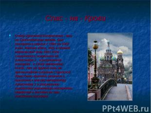 Собор Христова Воскресения , что на Грибоедовском канале, был построен в период