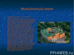 Самое мистическое место Санкт Петербурга – Михайловский замок. Самое мистическое