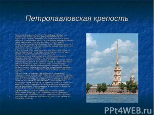 Половина домов современного Петербурга находится в аномальных зонах. Причем, 10%