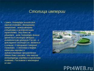 Санкт- Петербург всегда был окутан тайнами, дворцовыми интригами , невероятными