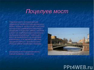 Поцелуев мост, который весьма знаменит и является украшением реки Мойки, назван