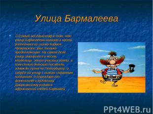 Самый весёлый миф о том, что улица Бармалеева названа в честь разбойника из сказ