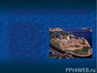 Санкт –Петербург основан на пустынном и необжитом месте – это очередной питерски