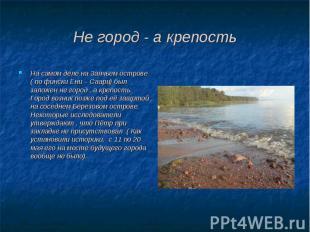 На самом деле на Заячьем острове ( по фински Ени – Саари) был заложен не город ,