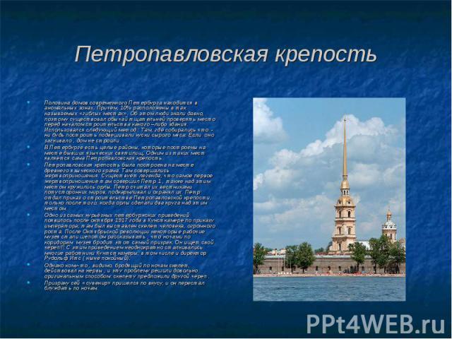Половина домов современного Петербурга находится в аномальных зонах. Причем, 10% расположены в так называемых «гиблых местах». Об этом люди знали давно, поэтому существовал обычай тщательней проверять место перед началом строительства какого –либо з…