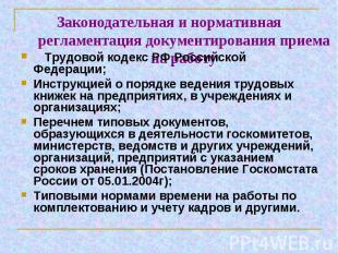 Трудовой кодекс РФ Российской Федерации; Трудовой кодекс РФ Российской Федерации