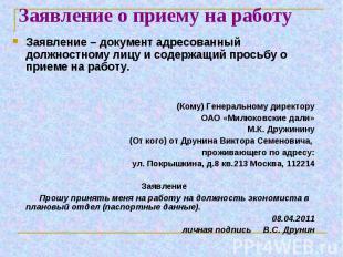 Заявление – документ адресованный должностному лицу и содержащий просьбу о прием