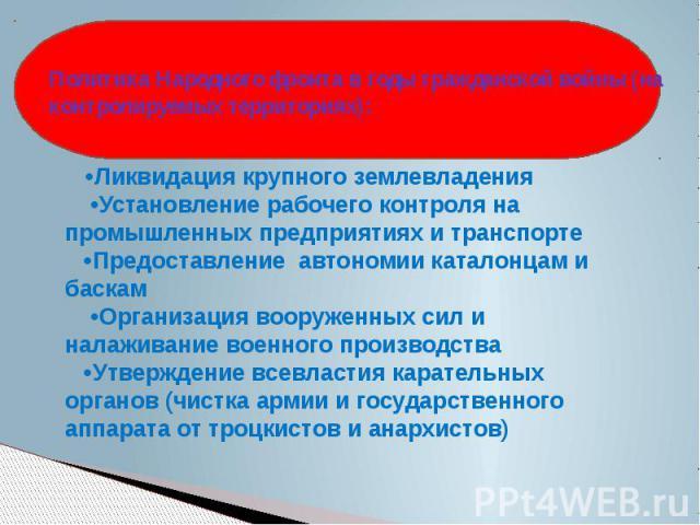 Политика Народного фронта в годы гражданской войны (на контролируемых территориях):