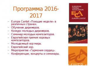 Europa Cantat «Поющие недели» в различных странах. Europa Cantat «Поющие недели»