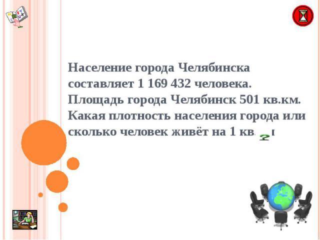 математический справочник наш город село