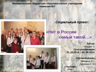 Социальный проект: «Нет в России семьи такой…» Автор: Кордик А. Срок реализации:
